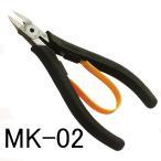 スリーピークス 模型プロ プラスチックニッパ MK-02 3.peaks