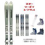スキーシーズンレンタル【A : 大人用お手軽セット】