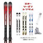 スキーシーズンレンタル【 B 大人用 スタンダードセット 】