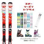 スキーシーズンレンタル【 C ジュニア ハイグレードセット 】