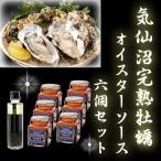 気仙沼完熟牡蠣のオイスターソース6個セット + ドレッシング(1本)プレゼント 送料無料