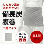 腹巻 メンズ 備長炭 冬 用 保温 防寒 夏 冷房 対策 二重
