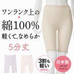 5分丈 ボトムス パンツ ズボン下 フライス レディース インナー 年間 軽い スーピマ 綿 100%