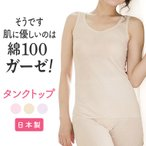 綿ガーゼ インナー タンクトップ レディース 年間 肌に優しい スーピマ 綿100%