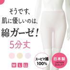 綿ガーゼ インナー 5分丈 ボトムス パンツ ズボン下 レディース 年間 肌に優しい スーピマ 綿100%