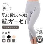 綿ガーゼ インナー 8分丈 シンプル ボトムス ズボン下 レディース 年間 肌に優しい スーピマ 綿100%