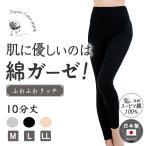 綿ガーゼ インナー 10分丈 シンプル ボトムス ズボン下 レディース 年間 肌に優しい スーピマ 綿100%