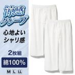 ステテコ 2枚 セット ピケクレープ 白 メンズ 春夏 綿 100% 抗菌 防臭 ロンパン 半 ズボン下