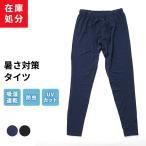 在庫処分 タイツ メンズ 春夏  吸湿 速乾 防虫 UVカット ズボン下 ももひき パンツ 通気性 アンダーウェア 男性 紳士
