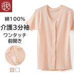 前開き 半袖シャツ 介護 綿100% レディース 年間 ワンタッチ マジックテープ ボタン 抗菌防臭 シニア 婦人 女性 下着 肌着 インナー 介護用品 入院用 病院用
