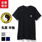 在庫処分 T&C Surf Designs 丸首半袖 Tシャツ メンズ 年間 綿混 クルーネック タウカン 大きいサイズも インナーシャツ
