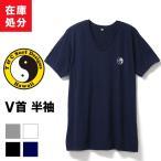 在庫処分 T&C Surf Designs Vネック半袖 Tシャツ メンズ 年間 綿混 Vネック タウカン 大きいサイズも インナーシャツ