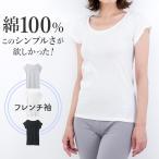在庫処分 綿 100% インナー フレンチ袖 シンプル レディース 年間 コットン 抗菌 防臭 アウトレット ベーシック 3分袖 半袖