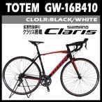 ロードバイク 本体 TOTEM クラリス搭載 自転車 シマノ16段変速 前後クイックハブ 軽量アルミフレーム 16B410 カラー(ホワイト/ブラック)選択可
