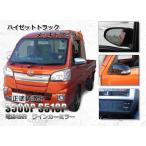 S500P S510P ハイゼットトラック電動格
