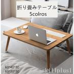 折りたたみテーブル テーブル 折り畳みテーブル ミニ 折れ脚 ベッドテーブル pc机 小型テーブル コンパクトテーブル リビング 60*40*30 北欧 おしゃれ