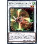 TG レシプロ・ドラゴン・フライ 【19TP-JP210】【N】_
