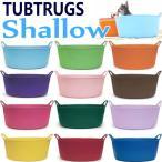 タブトラッグス シャロウ ゴリラ | TUBTRUGS タブトラ シャロウ ペット お風呂 チワワ 小型犬 カゴ バケツ 収納