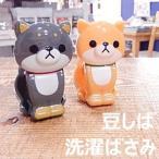 【柴犬 雑貨】豆しば 洗濯ばさみ (柴 ペット 犬 洗濯バサミ 雑貨 クリップ)