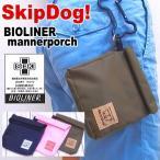 SkipDog! バイオライナー マナーポーチ (チワワ 小型犬 散歩 うんち袋 マナー チワワグッズ)