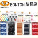 ボントン 詰替袋 BONTON (チワワ 小型犬 お散歩 うんち袋 マナー パック 犬用品 犬 ペット)