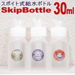 スキップボトル30ml (チワワ 小型犬 散歩 給水ボトル 水飲)