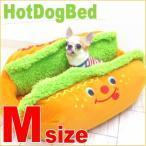 ホットドッグ ベッド Mサイズ /チワワ 犬用 カドラー