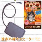 リバーシブル ホットヒーター ミニ (チワワ 小型犬 ペット 暖房 保温 ぬくぬくヒーター 犬用品)
