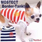 チワワ 犬 洋服 / SkipDog!モステクトボーダータンク  (小型犬 服 防虫 防蚊 虫除け フィラリア)