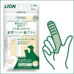 ライオン ペットキス すき間もみがける 波型フィンガー歯ブラシ / チワワ 小型犬 デンタルケア 歯磨き 指ブラシ