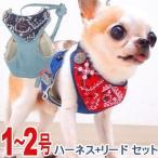 スーパー胴輪&リード バンダナデニム (チワワ 小型犬用 ハーネス)