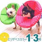 エリザベスカラー ブリリアント(チワワ 小型犬 ペット 去勢 避妊 手術 介護)