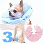 エリザベスカラー ブリリアント 3号 (チワワ 小型犬 ペット 去勢 避妊 手術 介護)