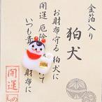【戌 お守り】金箔入り狛犬 お財布お守り(新年 干支 戌 犬 干支 チワワ オーナー お守り)