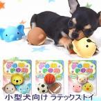 【チワワ おもちゃ ボール】ラテックストイ サッカーボール (チワワ 小型犬 おもちゃ ゴム ボール)