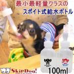 スキップボトル100ml (チワワ 小型犬 散歩 給水ボトル 水飲)