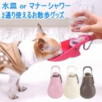 【チワワ 給水】お散歩ボトル ハンディシャワー (チワワ 小型犬 水飲み ボトル 飲水 マナー)