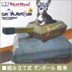 ダンボール戦車 キャットハウス (チワワ 小型犬 組立 ベッド ハウス)