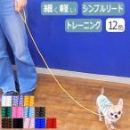 SkipDog! シンプルリード (チワワ 小型犬 ショーリード 小さい 軽い しつけ トレーニング 犬 ペット お出かけ カラフル ひも 散歩 紐)