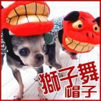 獅子舞帽子 (犬 小型犬 正月  コスプレ 干支 犬服 年賀状 被り物 変身 撮影 縁起物)