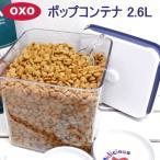 OXOオクソー ポップコンテナ 1.4L (チワワ 犬 ペット 小型犬 フードストッカー 餌入 ドッグフード 保存 容器 ワンちゃん えさ エサ)