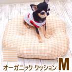 フェアオーガニック ミニクッションマット Mサイズ(チワワ 小型犬 マット 犬用 オーガニック 皮膚 アレルギー)