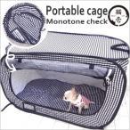 ポータブルケージ モノトーンチェック / チワワ 小型犬 猫用 携帯 サークル ポータブル キャリー ハウス