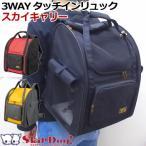 【送料無料】CAT 3WAY リュック キャリー スカイ タ