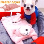 ヒーターカバーくまさん ミニサイズ  (チワワ 小型犬 ペット 暖房 保温 ぬくぬくヒーター 犬用品)