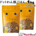 【チワワ フード】 ドットわん 豚ごはん お徳用1kg袋 (豚肉・おから) (チワワ 小型犬 ドッグフード 国産 小粒)