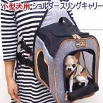 スリングキャリー ソフトデニム Sサイズ (チワワ 小型犬用 キャリーバッグ ペット ショルダーキャリー)【送料無料】