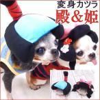 殿様 姫様 変身帽子【チワワ 小型犬 ペット 被り コスプレ カツラ かつら 帽子 キャップ】