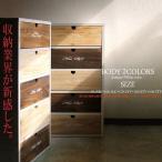 ハイチェスト タンス おしゃれ カントリー調 幅50cm 5段 完成品 北欧 衣類収納 日本製