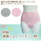 【新入荷☆】2枚組 マタニティ 産褥ショーツ ドット&リボン柄 綿100% L〜LL サイズ  RM-3008